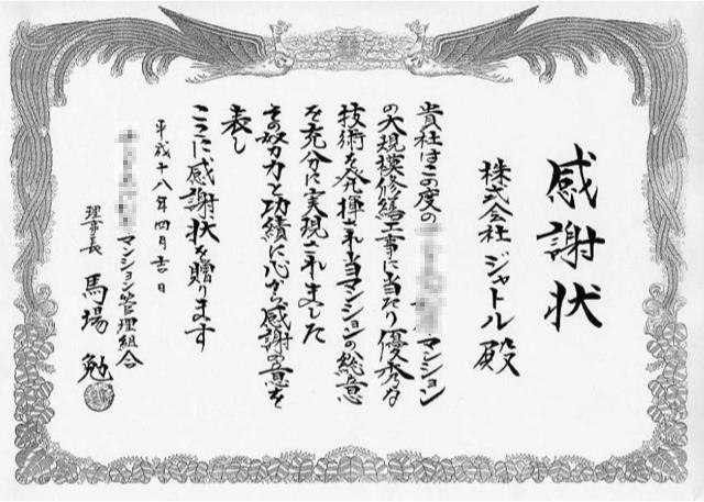 20060401_mozaic