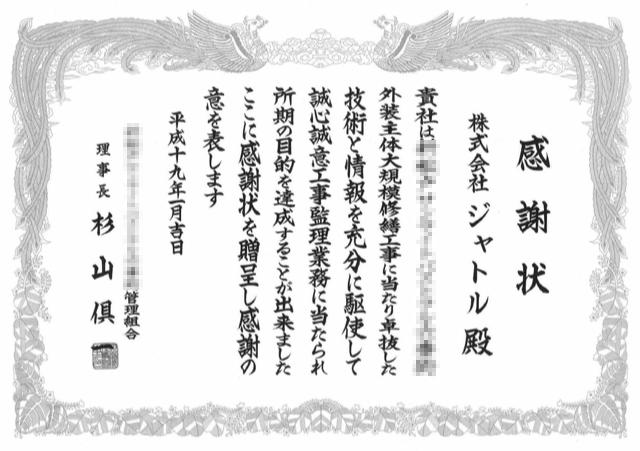 20070101_mozaic