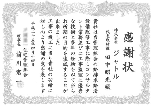 20130414_01_mozaic