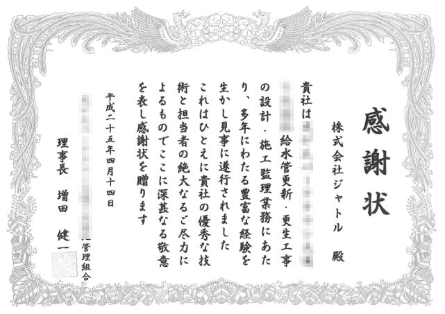 20130414_02_mozaic